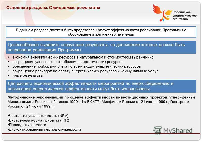 Российское энергетическое агентство Основные разделы. Ожидаемые результаты В данном разделе должен быть представлен расчет эффективности реализации Программы с обоснованием полученных значений Целесообразно выделить следующие результаты, на достижени
