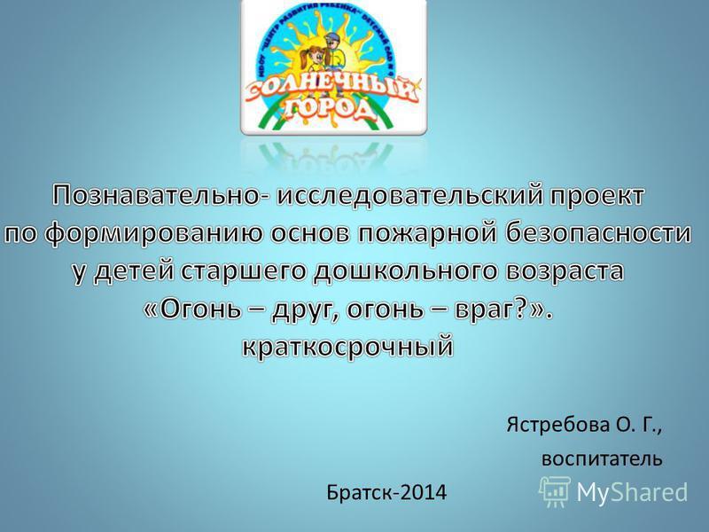 Ястребова О. Г., воспитатель Братск-2014