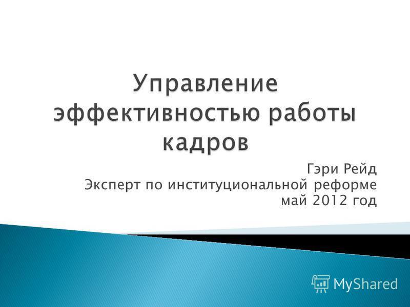 Гэри Рейд Эксперт по институциональной реформе май 2012 год