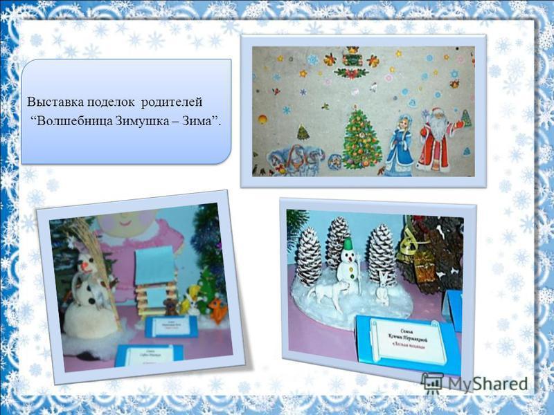 Выставка поделок родителей Волшебница Зимушка – Зима.