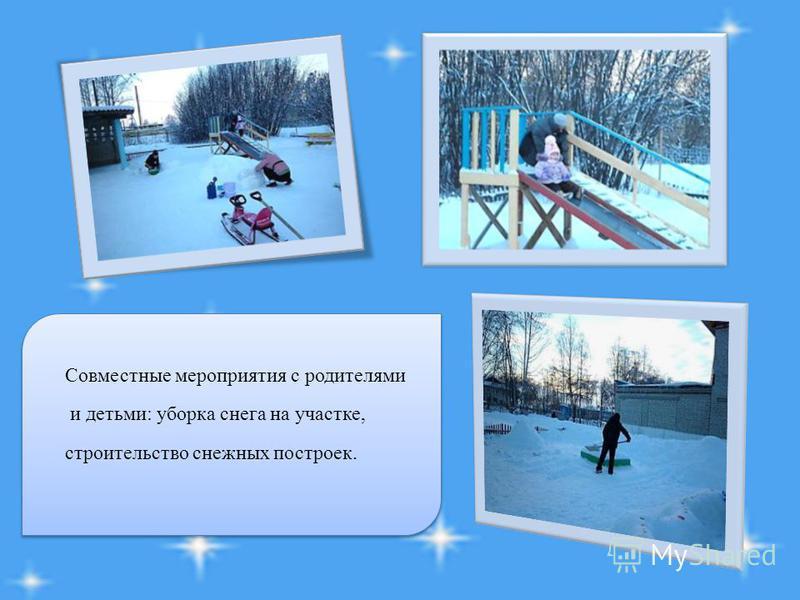 Совместные мероприятия с родителями и детьми: уборка снега на участке, строительство снежных построек.