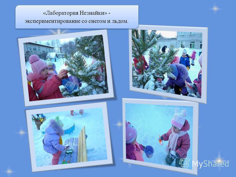 «Лаборатория Незнайки» - экспериментирование со снегом и льдом.