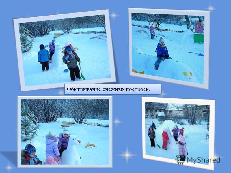 Обыгрывание снежных построек.