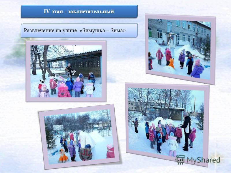 Развлечение на улице «Зимушка – Зима» IV этап - заключительный