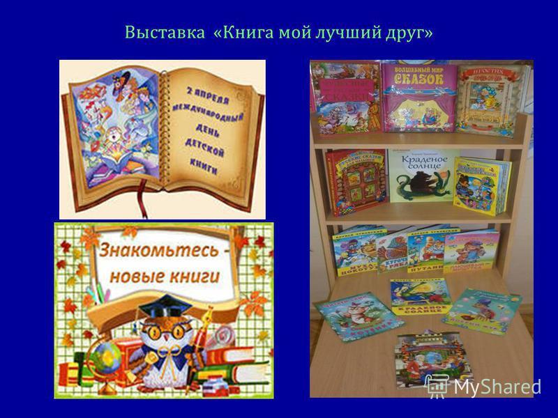 Выставка «Книга мой лучший друг»