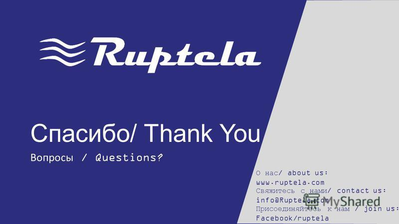 Спасибо/ Thank You Вопросы / Questions? О нас/ about us: www.ruptela.com Свяжитесь с нами/ contact us: info@Ruptela.com Присоединяйтесь к нам / join us: Facebook/ruptela