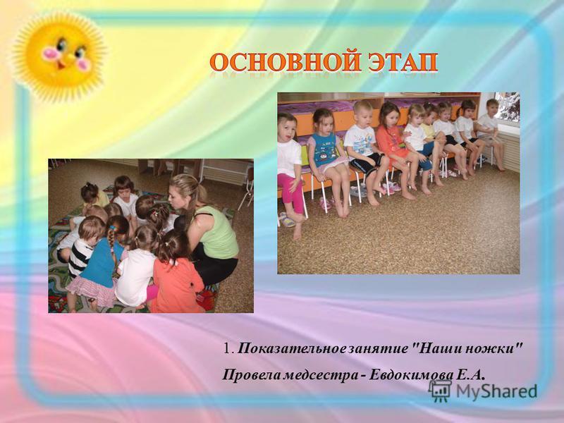 1. Показательное занятие Наши ножки Провела медсестра - Евдокимова Е.А.