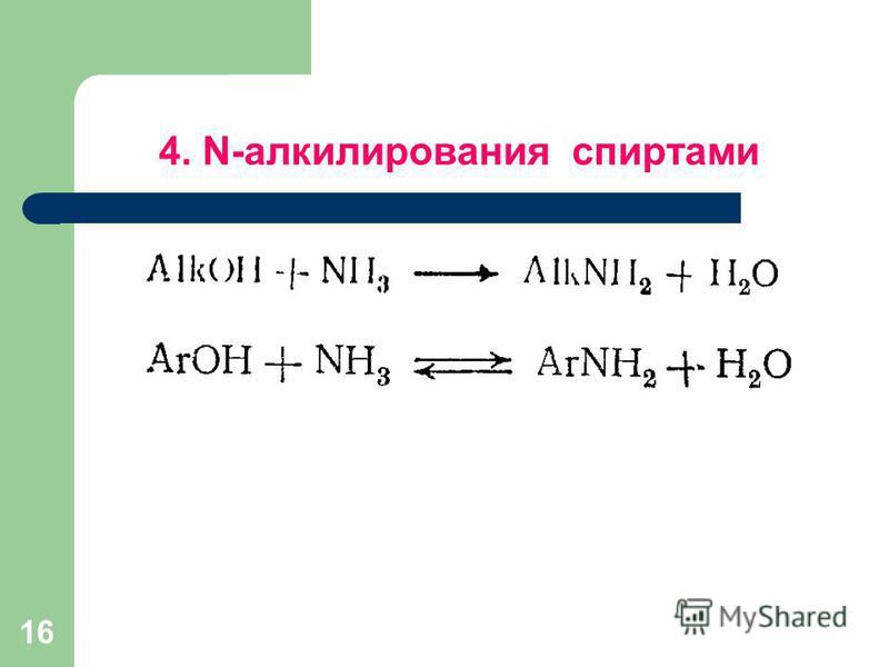 4. N-алкилирования спиртами 16