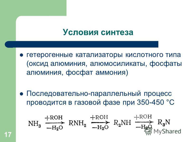 Условия синтеза гетерогенные катализаторы кислотного типа (оксид алюминия, алюмосиликаты, фосфаты алюминия, фосфат аммония) Последовательно-параллельный процесс проводится в газовой фазе при 350-450 °С 17
