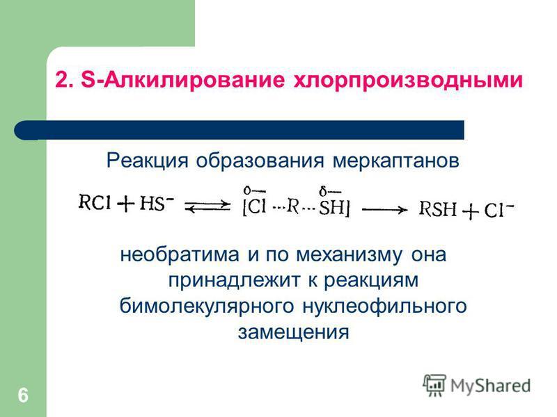 2. S-Алкилирование хлорпроизводными Реакция образования меркаптанов необратима и по механизму она принадлежит к реакциям бимолекулярного нуклеофильного замещения 6
