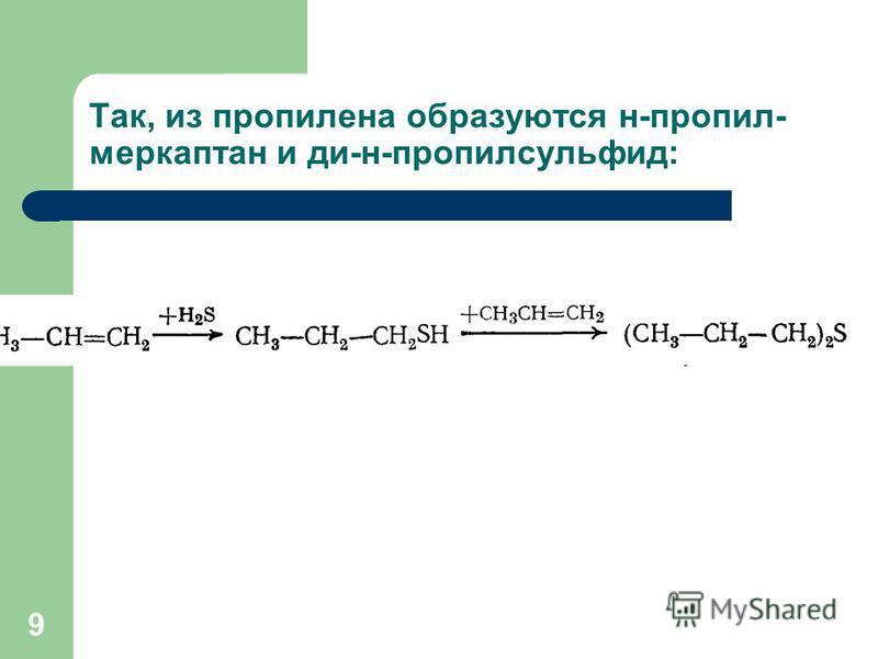 Так, из пропилена образуются н-пропил- меркаптан и ди-н-пропил сульфид: 9