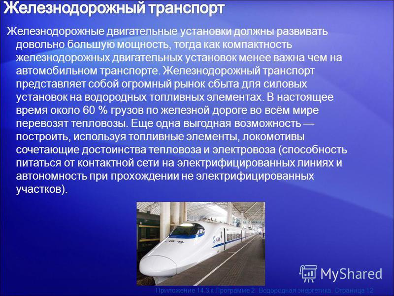 Железнодорожные двигательные установки должны развивать довольно большую мощность, тогда как компактность железнодорожных двигательных установок менее важна чем на автомобильном транспорте. Железнодорожный транспорт представляет собой огромный рынок