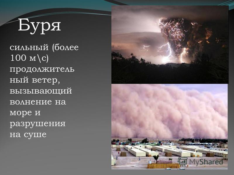 Буря сильный (более 100 м\с) продолжительный ветер, вызывающий волнение на море и разрушения на суше