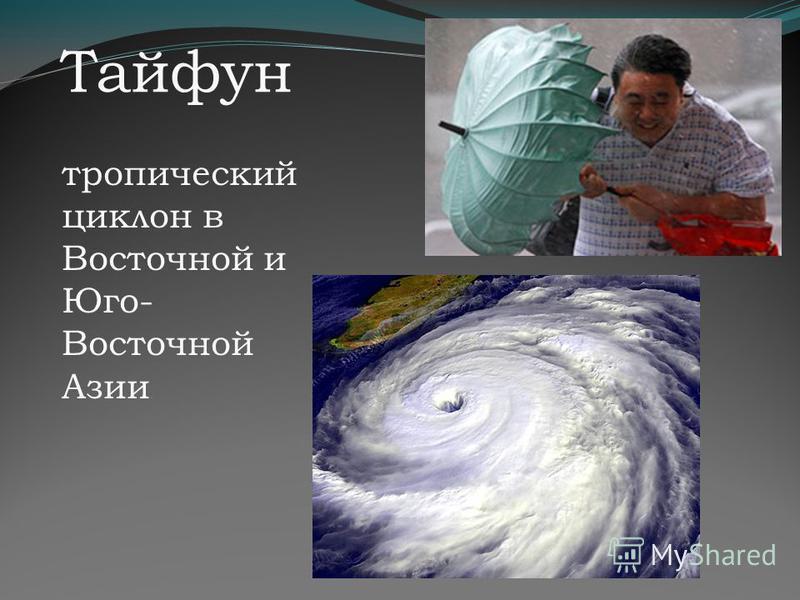 Тайфун тропический циклон в Восточной и Юго- Восточной Азии.