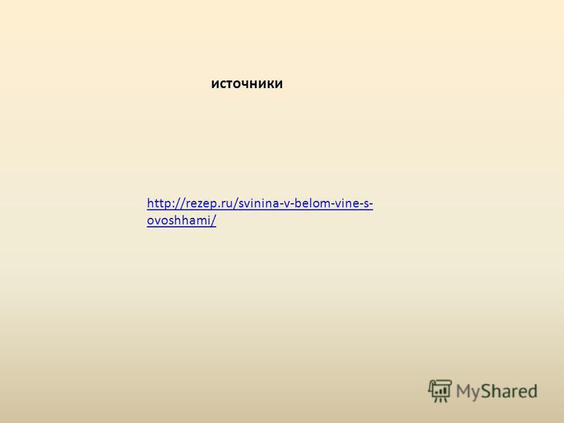 http://rezep.ru/svinina-v-belom-vine-s- ovoshhami/ источники