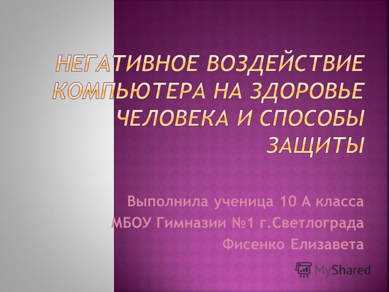 Выполнила ученица 10 А класса МБОУ Гимназии 1 г.Светлограда Фисенко Елизавета