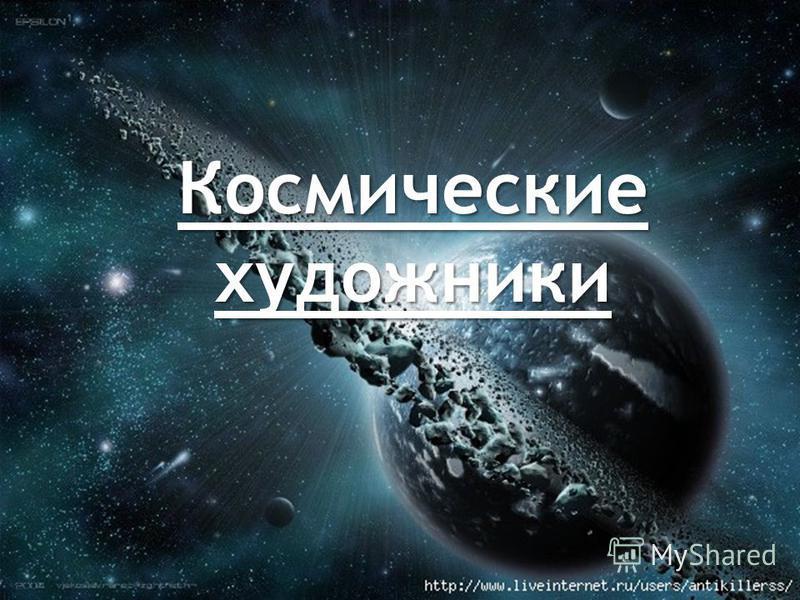 Космические художники