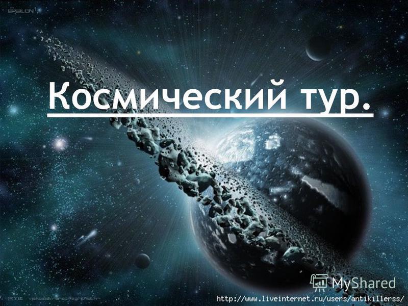 Космический тур.