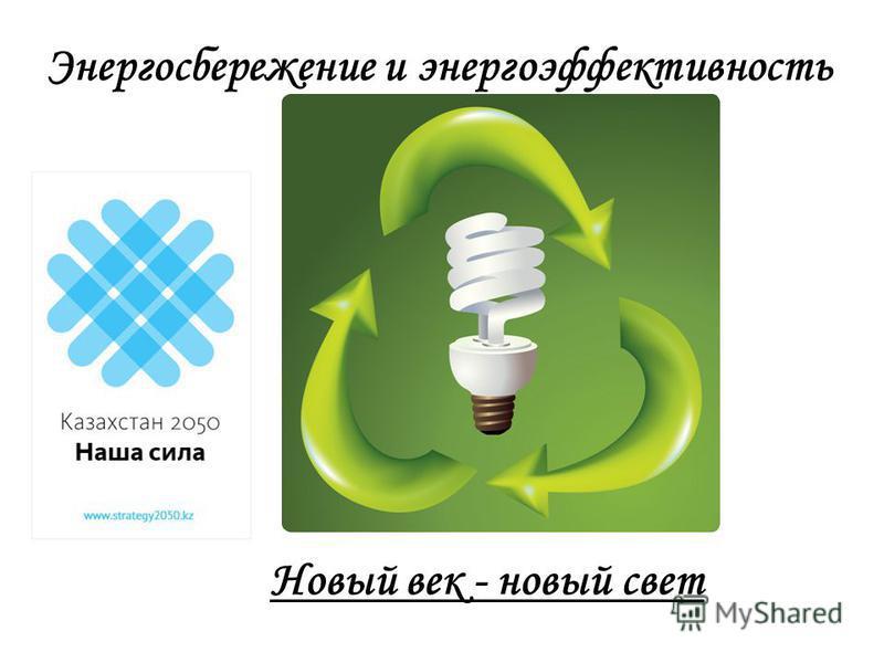 Энергосбережение и энергоэффективность Новый век - новый свет