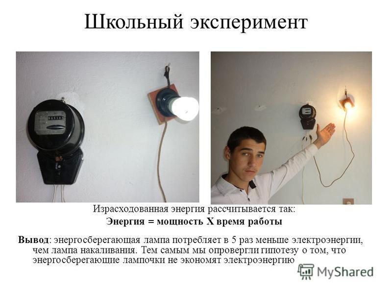 Школьный эксперимент Вывод: энергосберегающая лампа потребляет в 5 раз меньше электроэнергии, чем лампа накаливания. Тем самым мы опровергли гипотезу о том, что энергосберегающие лампочки не экономят электроэнергию Израсходованная энергия рассчитывае