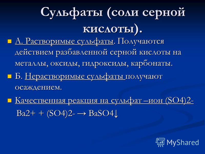 Сульфаты (соли серной кислоты). А. Растворимые сульфаты. Получаются действием разбавленной серной кислоты на металлы, оксиды, гидроксиды, карбонаты. А. Растворимые сульфаты. Получаются действием разбавленной серной кислоты на металлы, оксиды, гидрокс