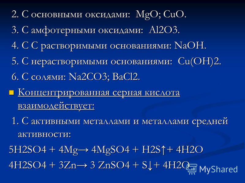 2. C основными оксидами: MgO; CuO. 2. C основными оксидами: MgO; CuO. 3. С амфотерными оксидами: Al2O3. 3. С амфотерными оксидами: Al2O3. 4. С С растворимыми основаниями: NaOH. 4. С С растворимыми основаниями: NaOH. 5. С нерастворимыми основаниями: C