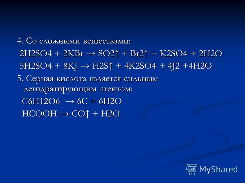 4. Со сложными веществами: 4. Со сложными веществами: 2H2SO4 + 2KBr SO2 + Br2 + K2SO4 + 2H2O 2H2SO4 + 2KBr SO2 + Br2 + K2SO4 + 2H2O 5H2SO4 + 8KJ H2S + 4K2SO4 + 4J2 +4H2O 5H2SO4 + 8KJ H2S + 4K2SO4 + 4J2 +4H2O 5. Серная кислота является сильным дегидра