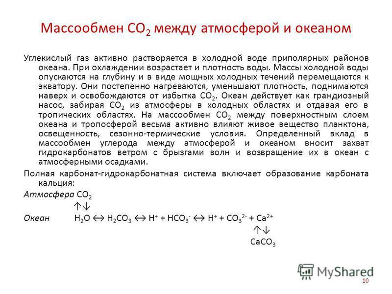 Массообмен СО 2 между атмосферой и океаном Углекислый газ активно растворяется в холодной воде приполярных районов океана. При охлаждении возрастает и плотность воды. Массы холодной воды опускаются на глубину и в виде мощных холодных течений перемеща