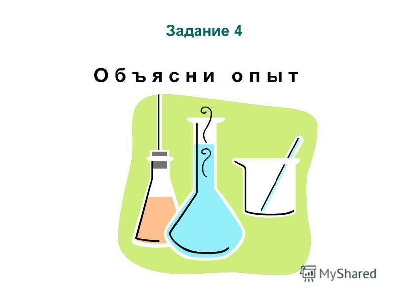 Задание 4 О б ъ я с н и о п ы т