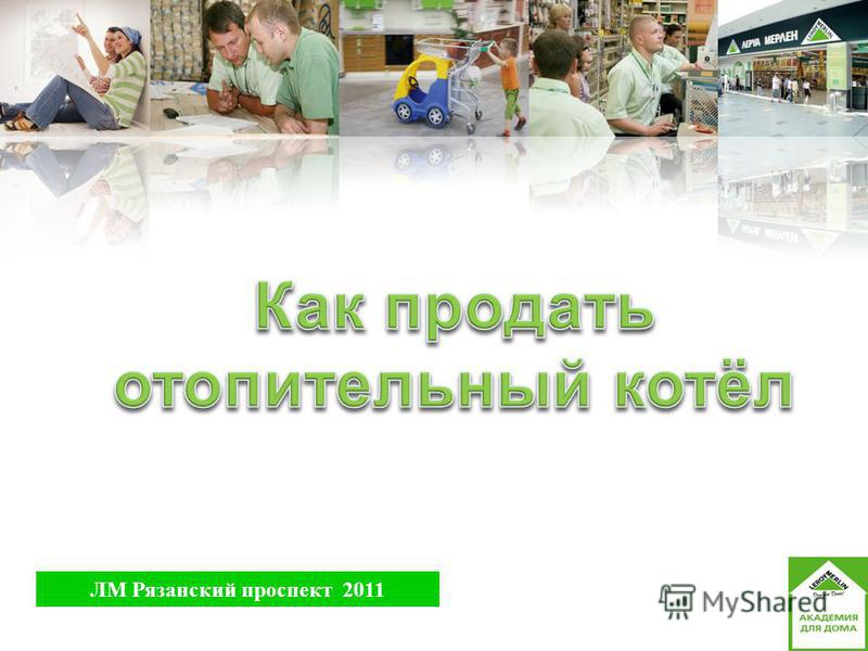 ЛМ Рязанский проспект 2011