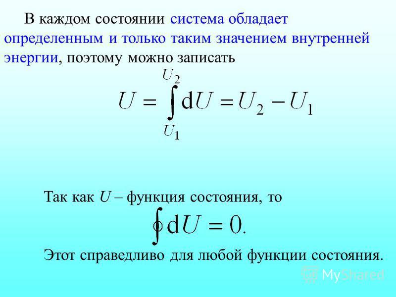 В каждом состоянии система обладает определенным и только таким значением внутренней энергии, поэтому можно записать Так как U – функция состояния, то Этот справедливо для любой функции состояния.