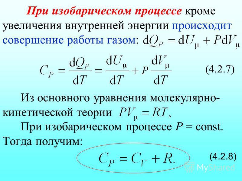 При изобарическом процессе кроме увеличения внутренней энергии происходит совершение работы газом: (4.2.7) Из основного уравнения молекулярно- кинетической теории При изобарическом процессе Р = const. Тогда получим: (4.2.8)