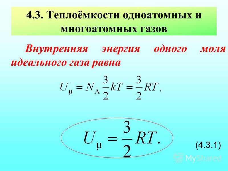 4.3. Теплоёмкости одноатомных и многоатомных газов Внутренняя энергия одного моля идеального газа равна (4.3.1)