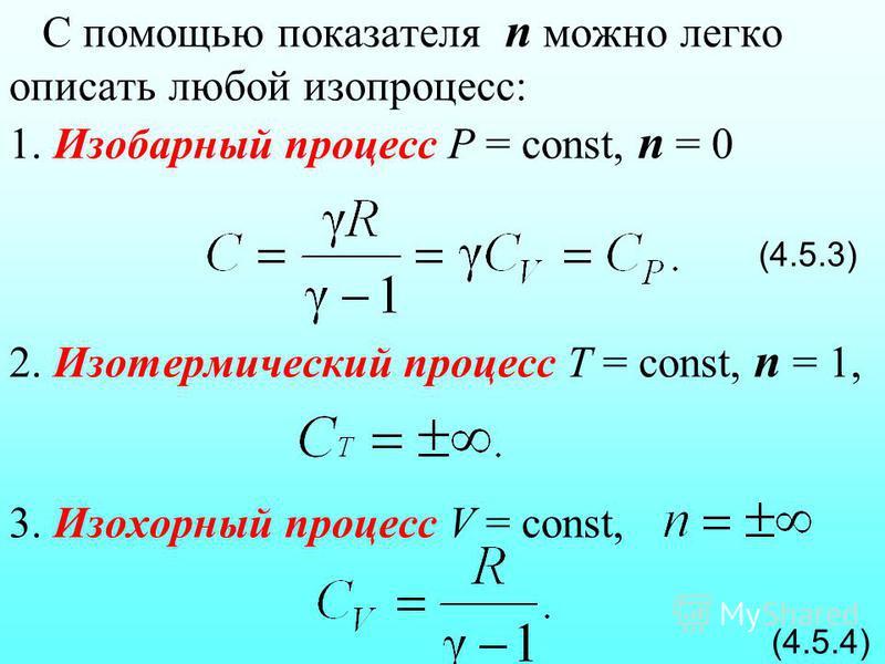 С помощью показателя n можно легко описать любой изопроцесс: 1. Изобарный процесс Р = const, n = 0 (4.5.3) 2. Изотермический процесс Т = const, n = 1, 3. Изохорный процесс V = const, (4.5.4)