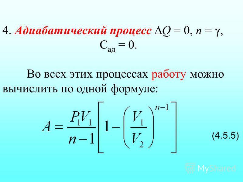 4. Адиабатический процесс Q = 0, n = γ, С ад = 0. Во всех этих процессах работу можно вычислить по одной формуле: (4.5.5)