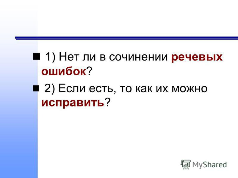 1) Нет ли в сочинении речевых ошибок? 2) Если есть, то как их можно исправить?