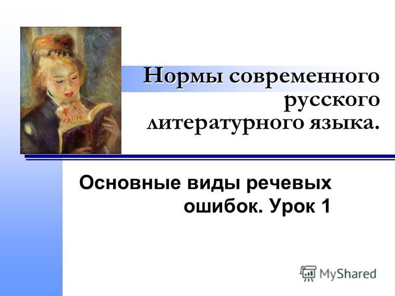 Нормы современного русского литературного языка. Основные виды речевых ошибок. Урок 1