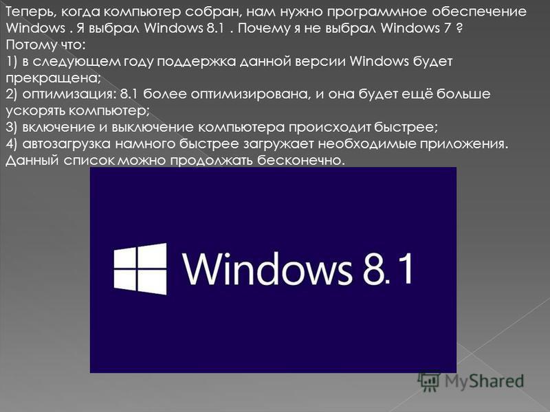 Теперь, когда компьютер собран, нам нужно программное обеспечение Windows. Я выбрал Windows 8.1. Почему я не выбрал Windows 7 ? Потому что: 1) в следующем году поддержка данной версии Windows будет прекращена; 2) оптимизация: 8.1 более оптимизирована