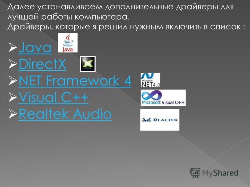 Далее устанавливаем дополнительные драйверы для лучшей работы компьютера. Драйверы, которые я решил нужным включить в список : Java DirectX NET Framework 4 Visual C++ Realtek Audio