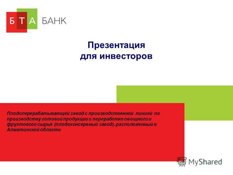 Плодоперерабатывающей завод с производственной линией по производству готовой продукции и переработке овощного и фруктового сырья (плодоконсервный завод). расположенный в Алматинской области Презентация для инвесторов