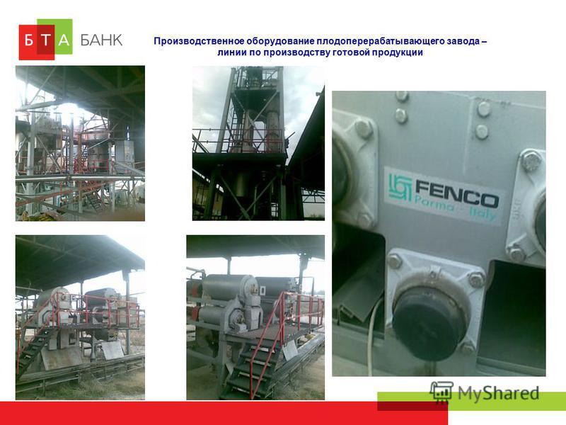Производственное оборудование плодоперерабатывающего завода – линии по производству готовой продукции