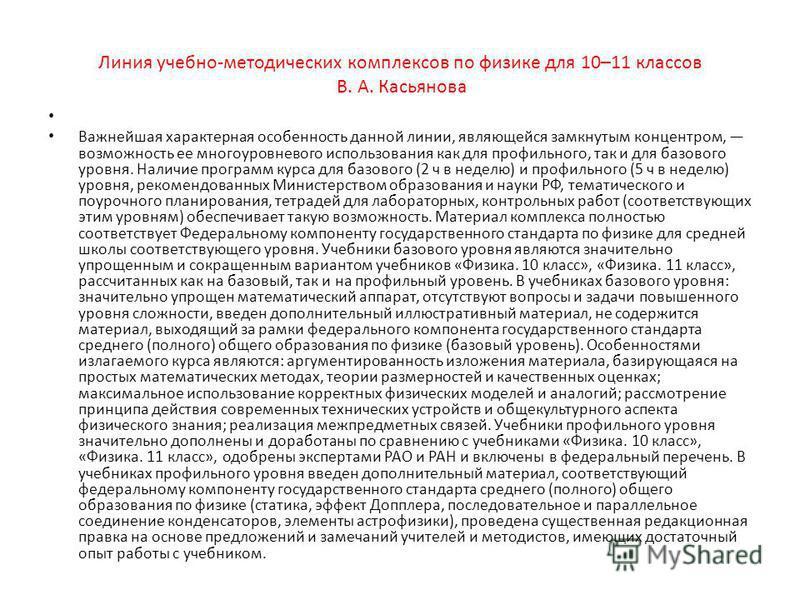 Линия учебно-методических комплексов по физике для 10–11 классов В. А. Касьянова Важнейшая характерная особенность данной линии, являющейся замкнутым концентром, возможность ее многоуровневого использования как для профильного, так и для базового уро