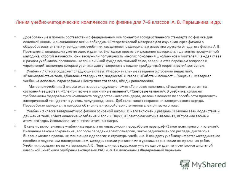 Линия учебно-методических комплексов по физике для 7–9 классов А. В. Перышкина и др. Доработанные в полном соответствии с федеральным компонентом государственного стандарта по физике для основной школы и включающие весь необходимый теоретический мате