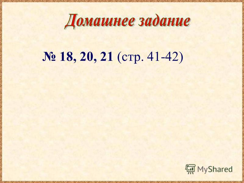 18, 20, 21 (стр. 41-42)