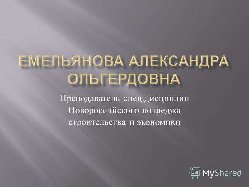 Преподаватель спец. дисциплин Новороссийского колледжа строительства и экономики
