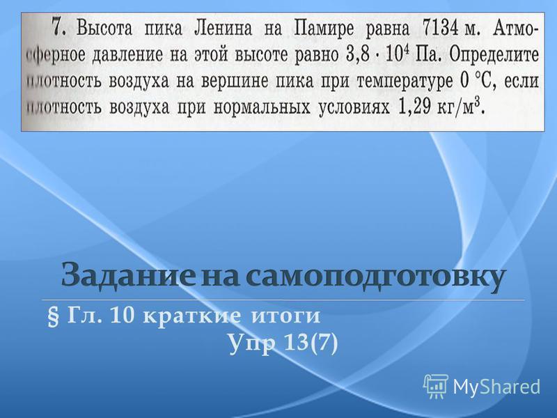 § Гл. 10 краткие итоги Упр 13(7)