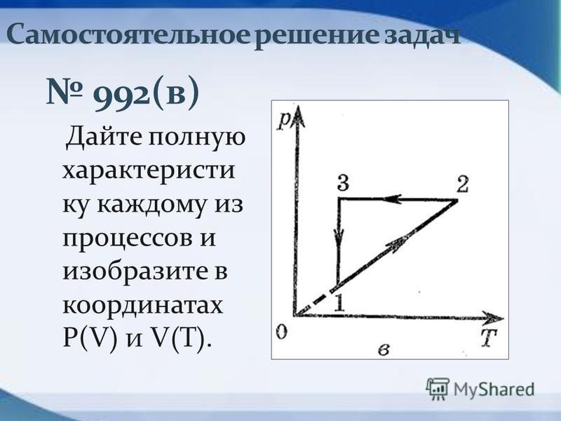 992(в) Дайте полную характеристику каждому из процессов и изобразите в координатах Р( V) и V(Т).
