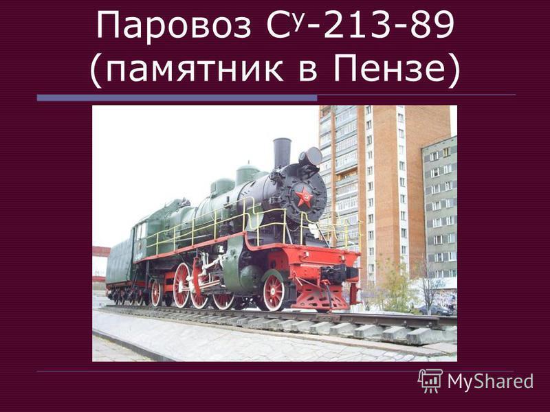 Паровоз С у -213-89 (памятник в Пензе)