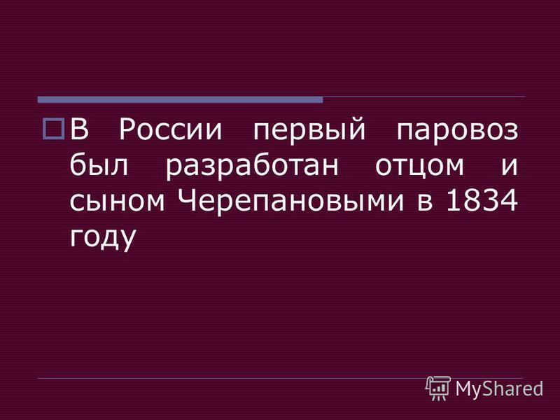 В России первый паровоз был разработан отцом и сыном Черепановыми в 1834 году