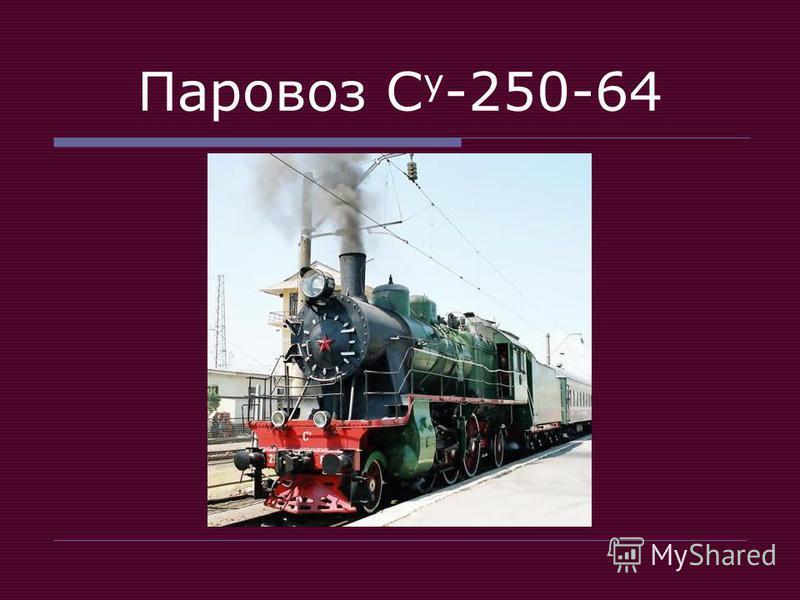 Паровоз С у -250-64
